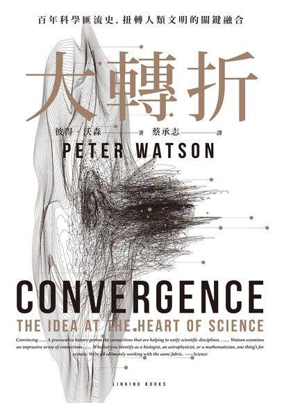 大轉折:百年科學匯流史,扭轉人類文明的關鍵融合