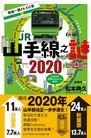 JR 山手線之謎 2020