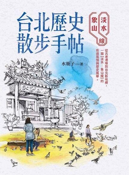 台北歷史散步手帖