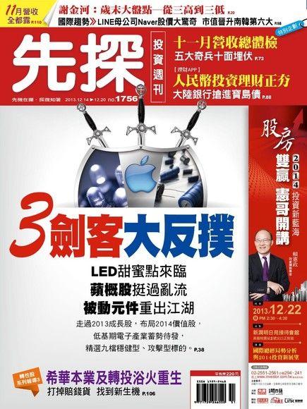 先探投資週刊 1756期 2012/12/13