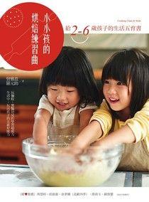 【电子书】小小孩的烘焙練習曲