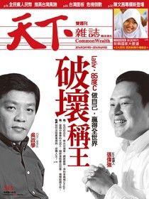 天下雜誌 第543期 2014/03/19