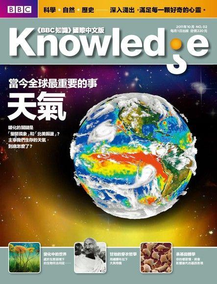 BBC知識Knowledge 10月號/2011 第2期