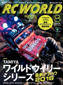 RC WORLD 2016年8月號 No.248【日文版】