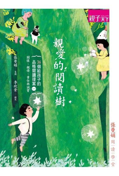 張曼娟閱讀學堂:親愛的閱讀樹