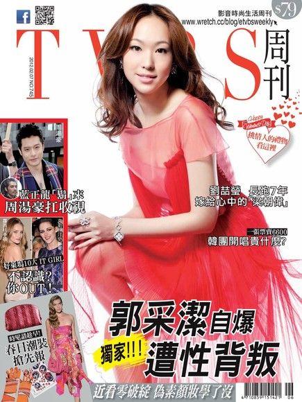 TVBS周刊 第745期