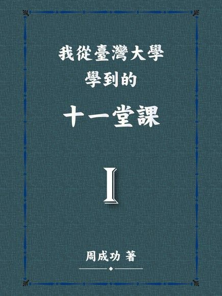 我從臺灣大學學到的十一堂課 Ⅰ
