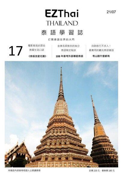 EZ Thai 泰語學習誌 07月號/2021 第17期