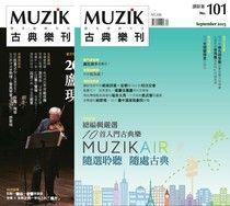 MUZIK古典樂刊 09月號/2015 第101期