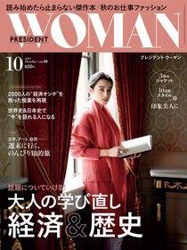 PRESIDENT WOMAN 2017年10月號 Vol.30 【日文版】