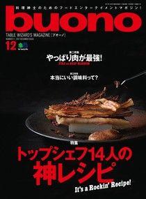 buono 2017年12月號 【日文版】