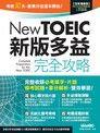 New TOEIC新版多益完全攻略(全新增修版)