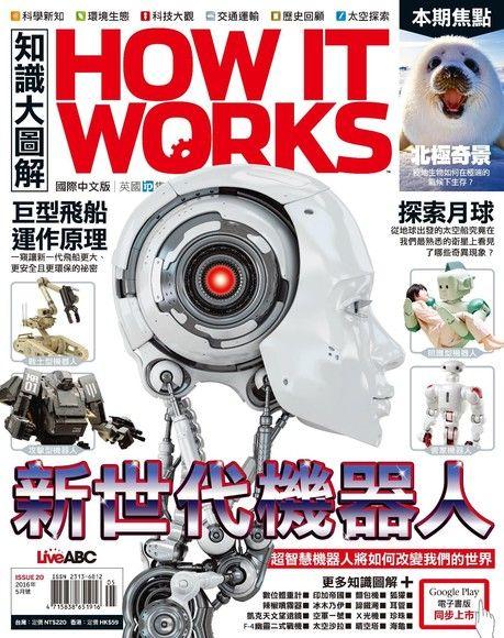 HOW IT WORKS知識大圖解國際中文版 05月號/2016 第20期