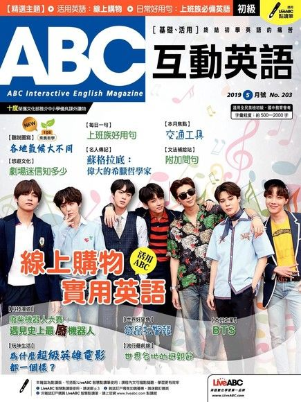 ABC互動英語 05月號/2019 第203期