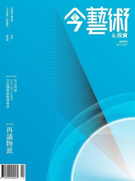 典藏今藝術&投資 10月號/2019 第325期