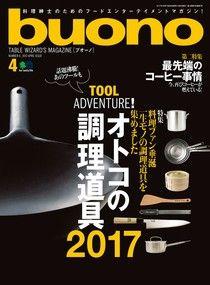 buono 2017年4月號【日文版】