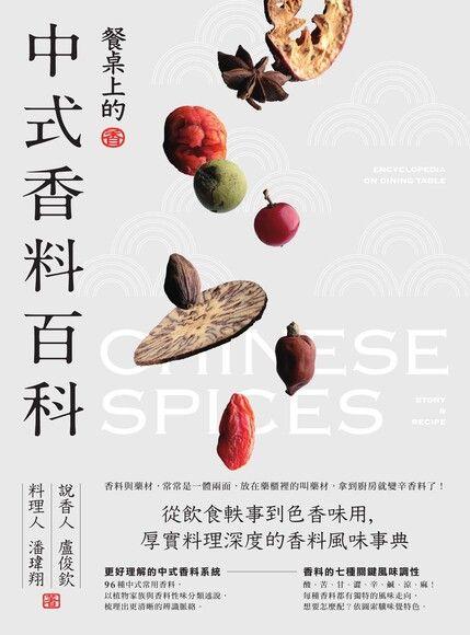 餐桌上的中式香料百科