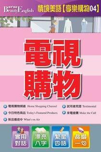 情境美語【享樂購物04】電視購物