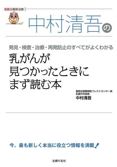 中村清吾的發現乳癌時必讀的書(日文書)