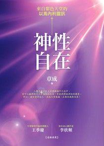 神性自在:來自紫色天堂的以馬內利靈訊