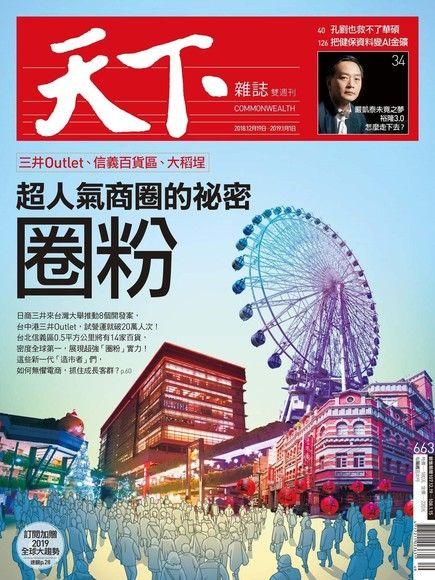 天下雜誌 第663期 2018/12/19