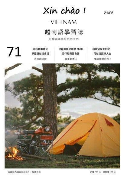 越語學習誌 05月號/2021 第71期