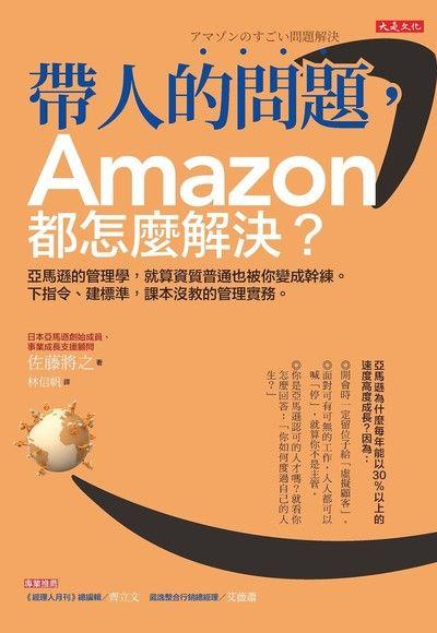 帶人的問題,Amazon都怎麼解決?