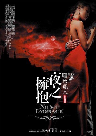暗夜獵人2:夜之擁抱(封面改版)
