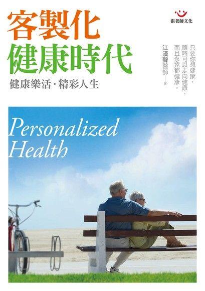 客製化健康時代