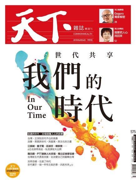 天下雜誌 第575期 2015/06/24