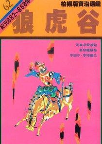通鑑(62):狼虎谷