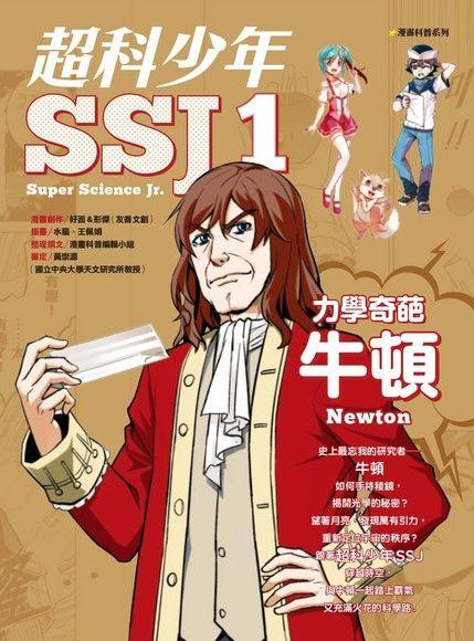 超科少年(Super Science Junior, SSJ)01:力學奇葩牛頓