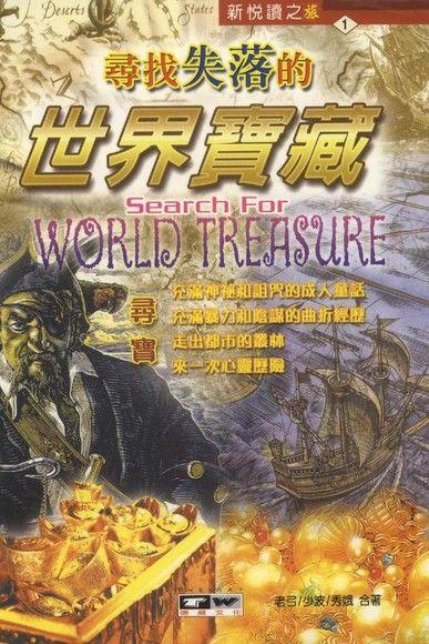 尋找失落的世界寶藏