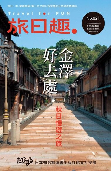 Travel for Fun 旅日趣:No.021