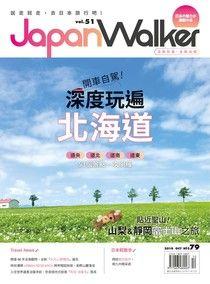 Japan Walker Vol.51 2019年10月號