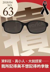 犢月刊-NO.63