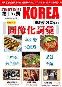 Fighting!KOREA韓語學習誌雙月刊 12月號/2014 第18期