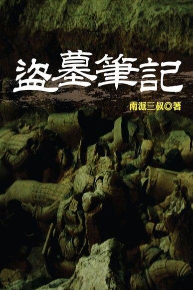 盜墓筆記II:秦嶺神樹