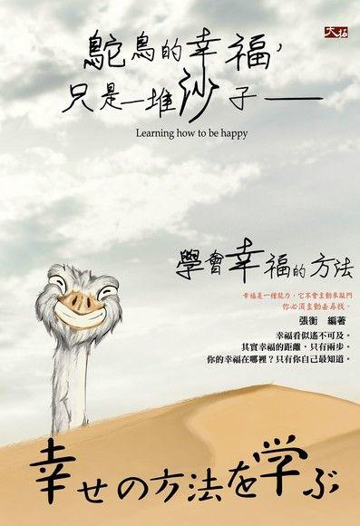 鴕鳥的幸福,只是一堆沙子