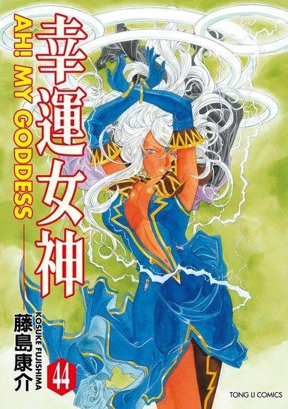 幸運女神 (44)