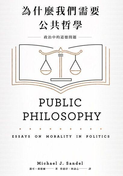 為什麼我們需要公共哲學