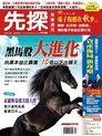 先探投資週刊 1740期 2013/08/23