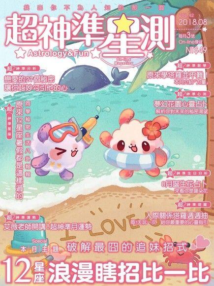 超神準星測誌 08月號/2018 第42期