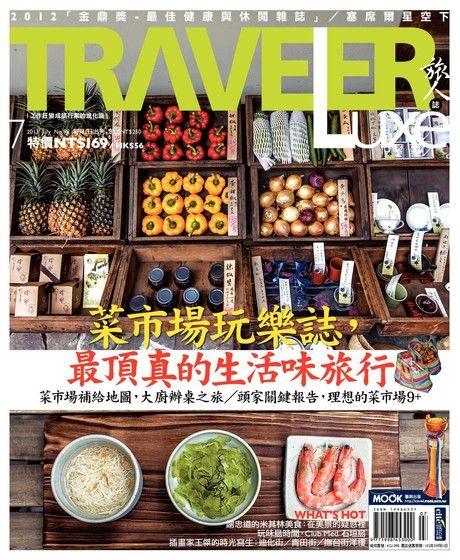 TRAVELER luxe旅人誌 07月號/2013 第98期