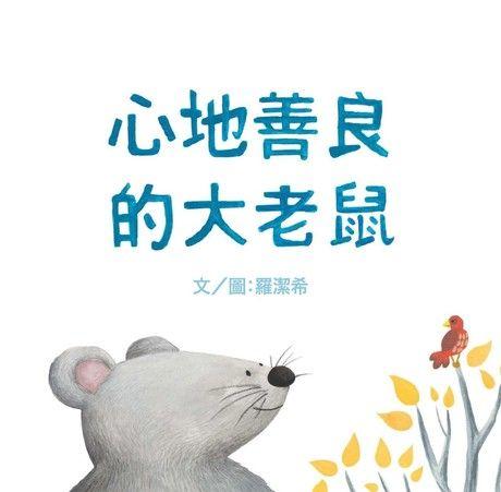 心地善良的大老鼠(繁體中文版)