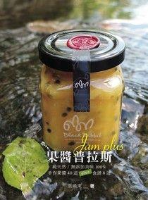 果醬普拉斯:純天然/無添加美味100%手作果醬40道plus食譜8道