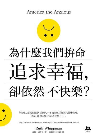 為什麼我們拚命追求幸福,卻依然不快樂?