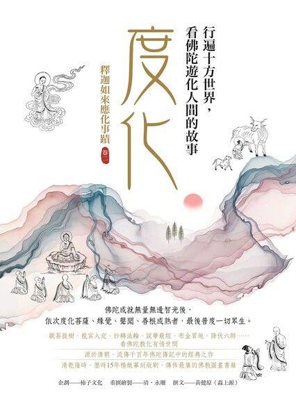 度化,行遍十方世界,看佛陀遊化人間的故事