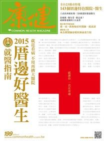 康健雜誌 06月號/2015 第199期