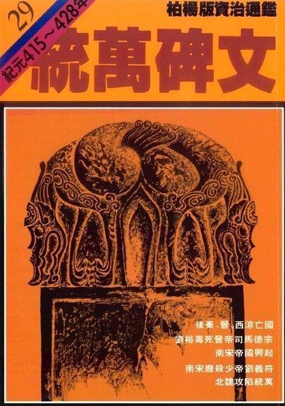通鑑(29):統萬碑文